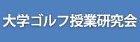 sidebanner_daigakugolf