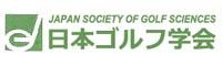 日本ゴルフ学会